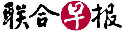 Lian He Zao Bao logo
